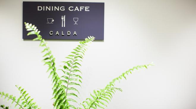 カルダダイニングカフェ - メイン写真: