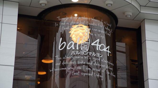 bal404 - メイン写真: