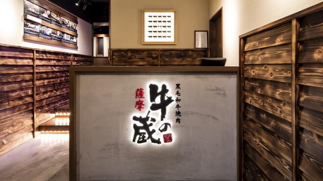 黒毛和牛焼肉 薩摩 牛の蔵 - メイン写真: