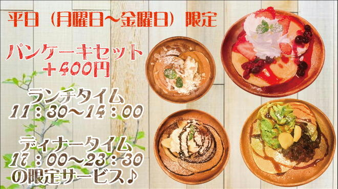coco cafe - メイン写真: