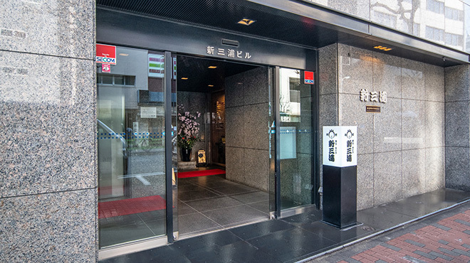 新三浦 - メイン写真: