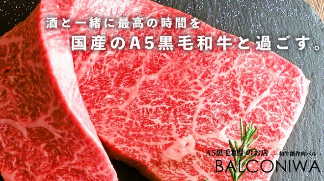 A5黒毛和牛のお店 和牛創作肉バル BALCONIWA - メイン写真: