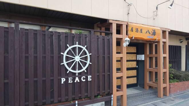 居酒屋 八海 - メイン写真: