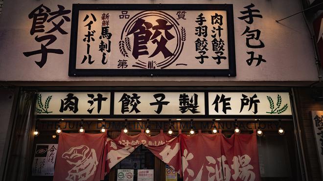 ダンダダン酒場 - メイン写真: