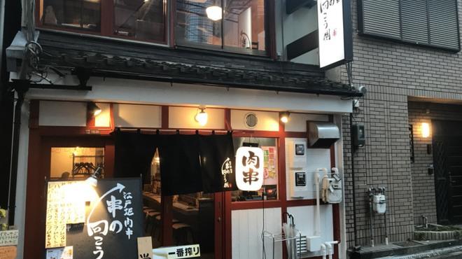 江戸堀 肉串 串の向こう側 - メイン写真: