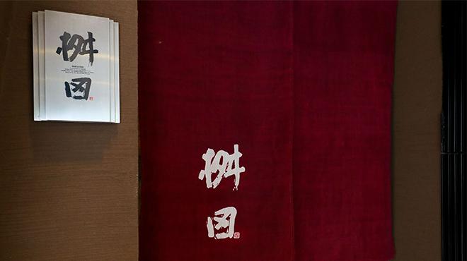 懐石料理 桝田 - メイン写真: