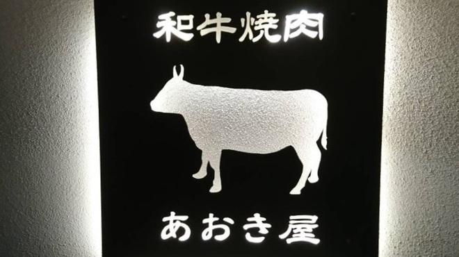 和牛焼肉 あおき屋 - メイン写真: