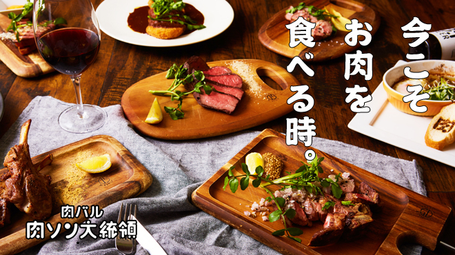 肉バル 肉ソン大統領 - メイン写真: