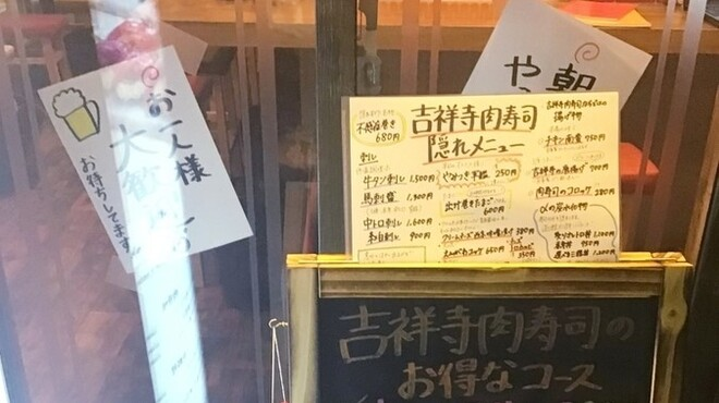 吉祥寺 肉寿司 - メイン写真: