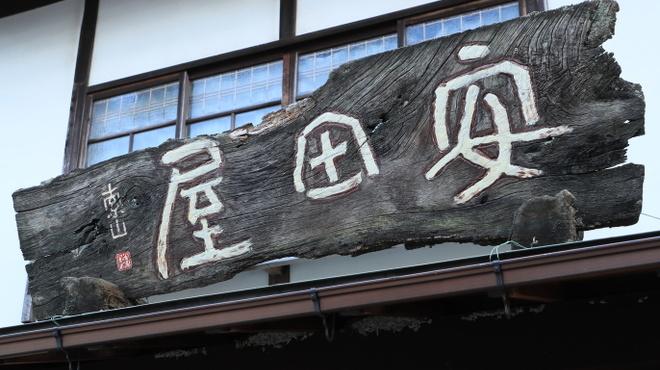 うなぎ安田屋 - メイン写真:
