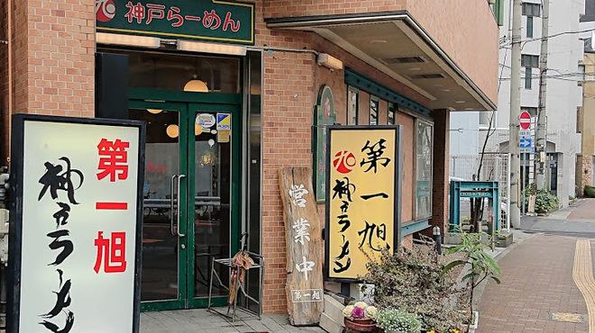 神戸ラーメン 第一旭 - メイン写真: