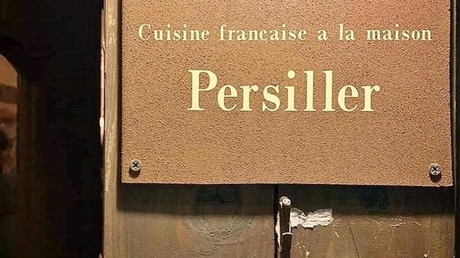 Persiller - メイン写真: