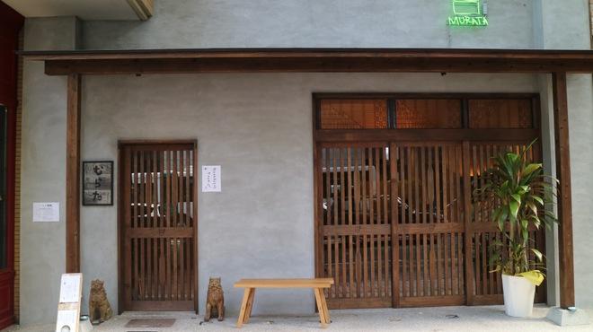 赤坂けやき通りむらた - メイン写真: