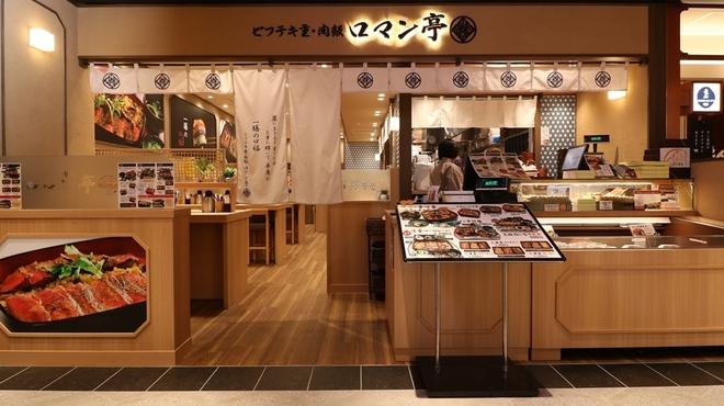 ビフテキ重・肉飯 ロマン亭 - メイン写真: