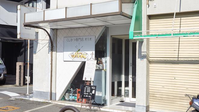 くしかつ専門店 オリオ - メイン写真: