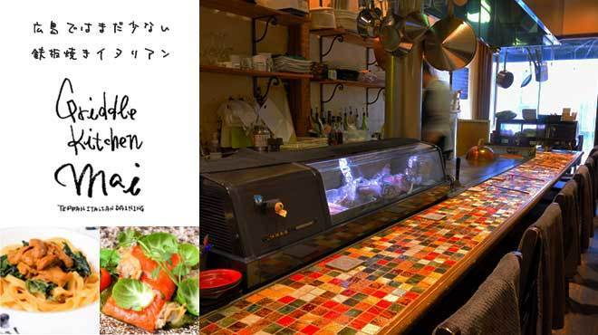 Griddle Kitchen MAI - メイン写真: