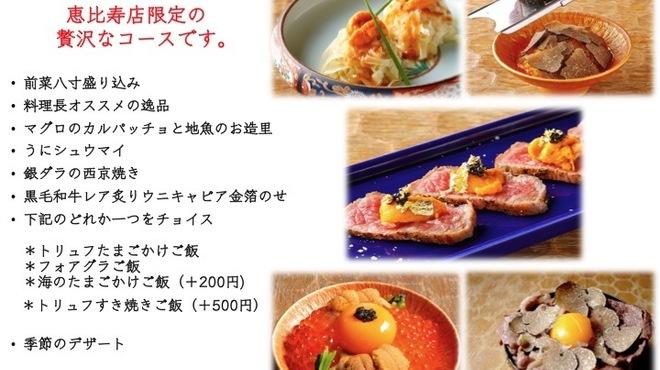 十番右京 - 料理写真:十番右京コースメニュー例