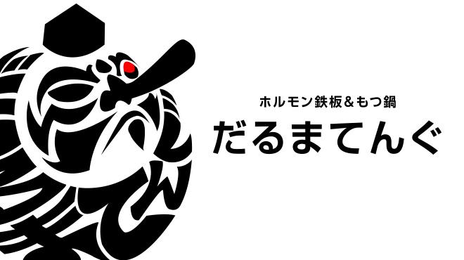 恵比寿横丁 だるまてんぐ - メイン写真: