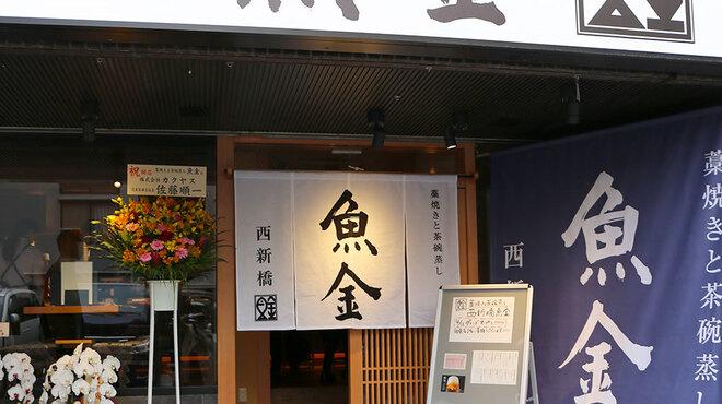 藁焼きと茶碗蒸し 西新橋魚金 - 外観写真: