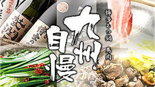 博多もつ鍋 馬肉 九州自慢 - メイン写真: