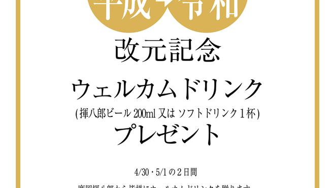 三田屋 - ドリンク写真:改元記念!!