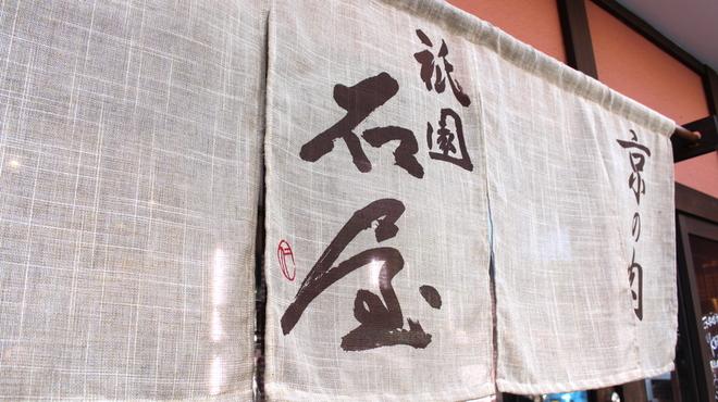 祇園 石屋 - メイン写真: