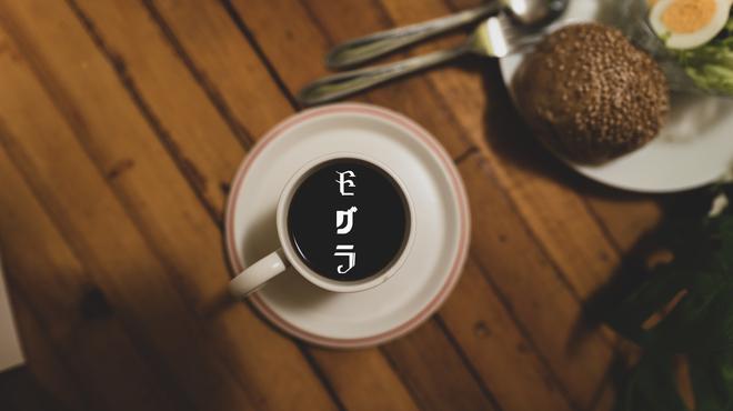 もぐらカフェ - メイン写真: