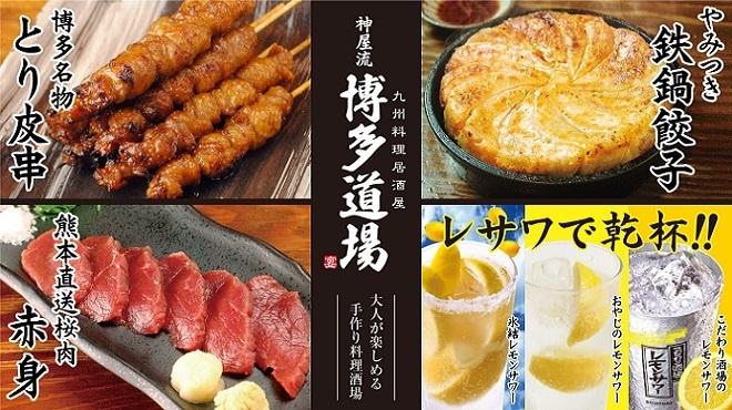 九州料理居酒屋 神屋流 博多道場 - メイン写真: