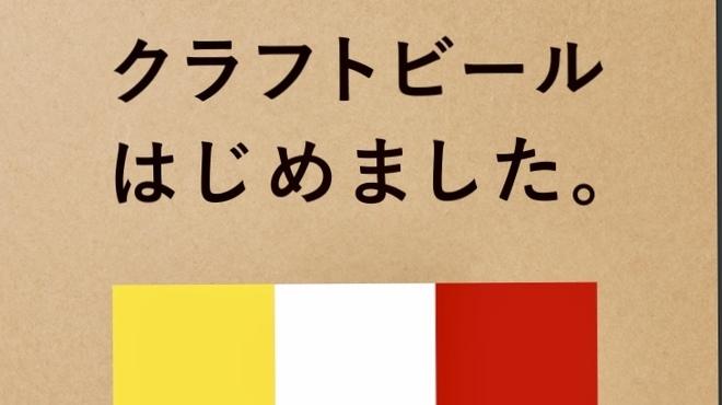 恵比寿BAR - メイン写真: