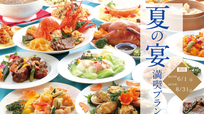 中国料理 大成閣 - メイン写真: