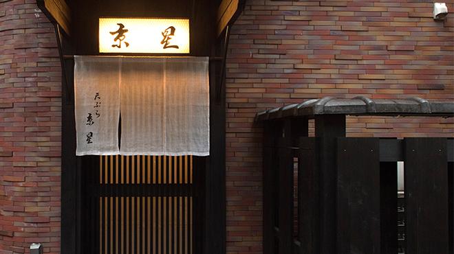 天ぷら 京星 - メイン写真:
