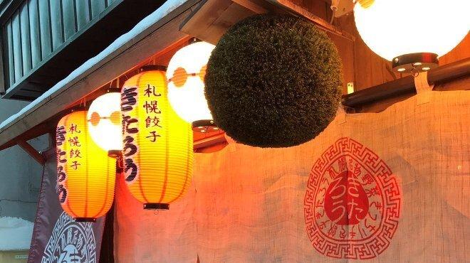 札幌餃子きたろう - メイン写真: