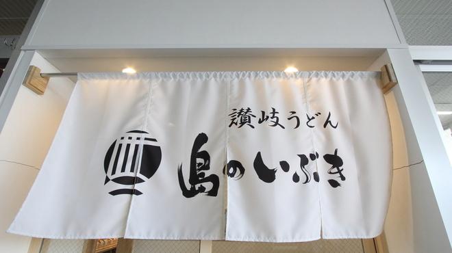 島のいぶき - メイン写真: