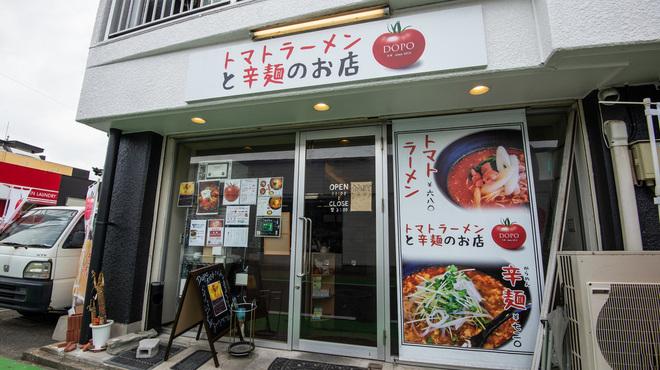 トマトラーメンと辛麺のお店 DOPO - メイン写真: