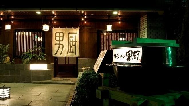 博多メシ 男厨 - メイン写真: