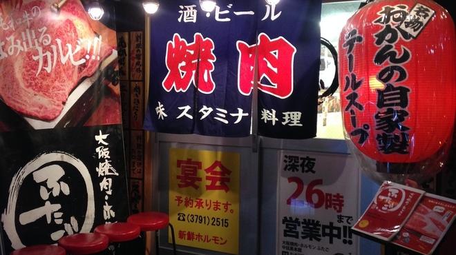 大阪焼肉・ホルモン ふたご - メイン写真: