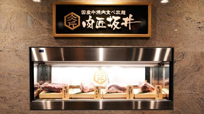 国産牛焼肉食べ放題 肉匠坂井  - メイン写真: