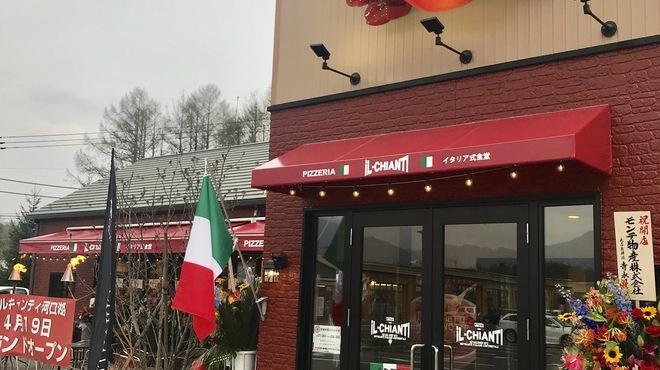イタリア食堂 イルキャンティ河口湖 - メイン写真: