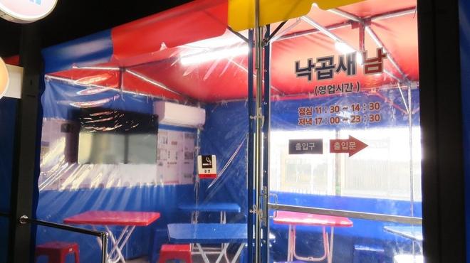 韓国屋台料理とナッコプセのお店 ナム - メイン写真: