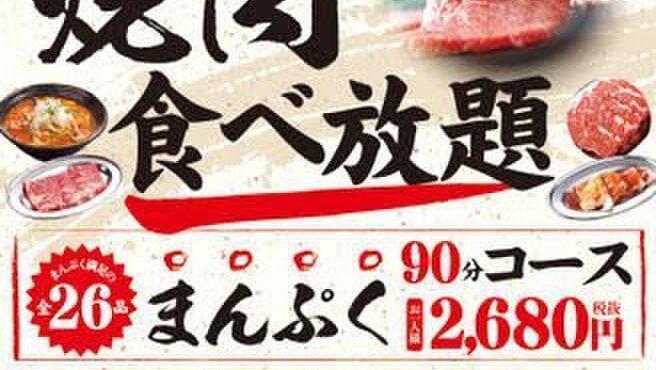 焼肉 万里 - メイン写真: