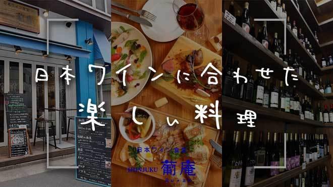 新宿 葡庵 - メイン写真: