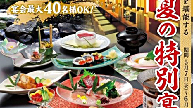 魚菜家 旬蔵 - 料理写真:2019年初夏の特別宴会