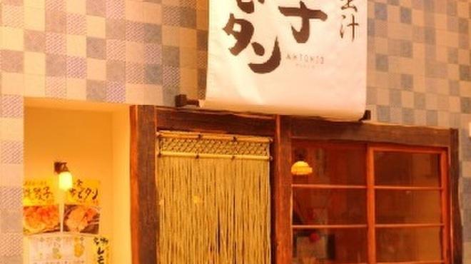 あご出汁 餃子ゆでタン アントニオ - メイン写真: