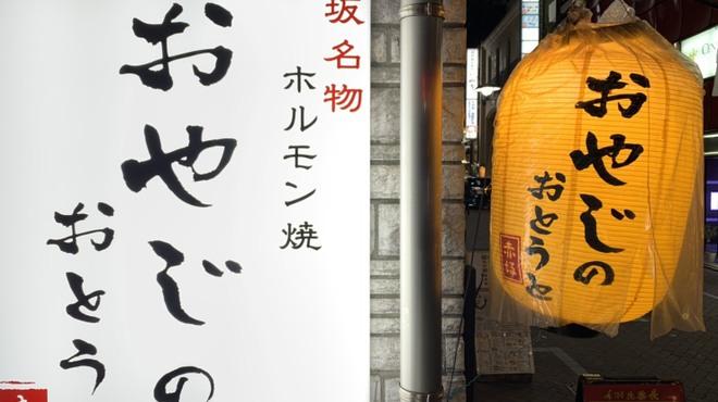 おやじのおとうと - 赤坂(焼肉)の写真1