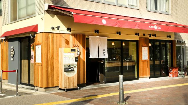 担々麺 ぺんぺん - メイン写真: