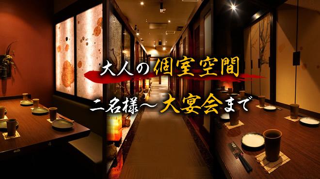 隠れ菴忍家 - メイン写真: