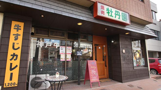 焼肉 牡丹園 - メイン写真: