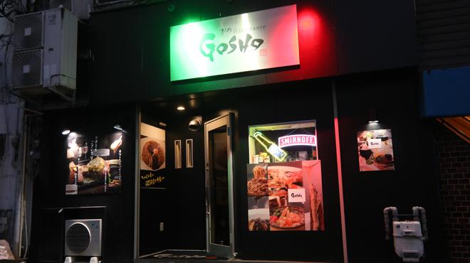 GOSHO - メイン写真: