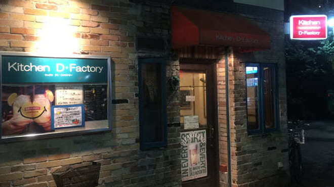 Kitchen D.Factory  - メイン写真: