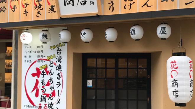 鉄板焼き・名物もつ鍋 花〇商店 - メイン写真: